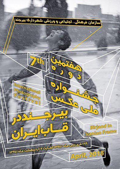 جشنواره عکس بیرجند مجله عکس نوریاتو