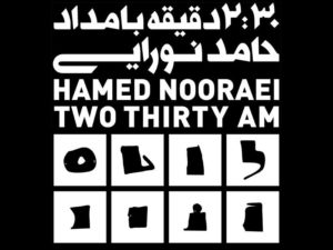 نمایشگاه «2:30 دقیقه بامداد» حامد نورایی