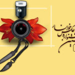 جشنواره عکس خوانسار