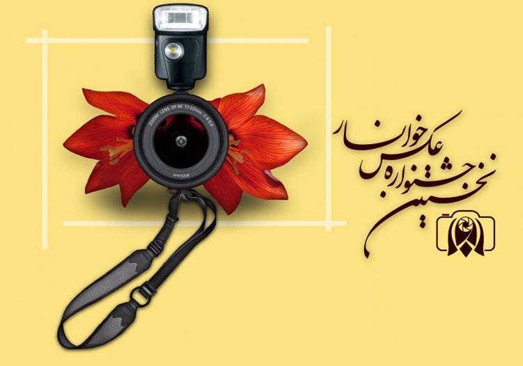 برگزیدگان جشنواره عکس خوانسار مشخص شدند