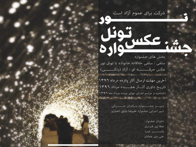 جشنواره عکس «تونل نور» فراخوان داد