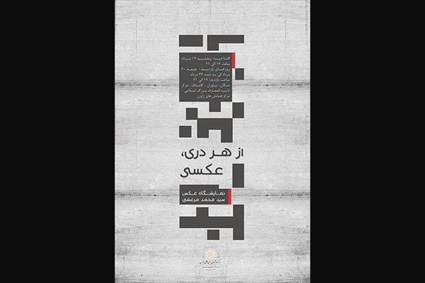 «از هر دری عکسی» به نمایش درمیآید