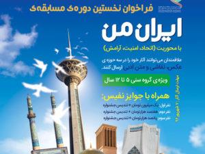 ایران من به روایت عکاسان کودک