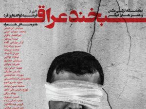 نمایشگاه «بخند عراق» عکسهای فرشید ذوالفقاریفرد