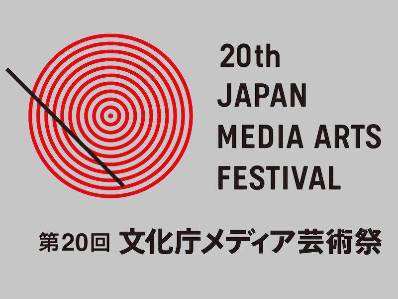 آغاز رقابت برای جایزه هنرهای رسانهای ژاپن
