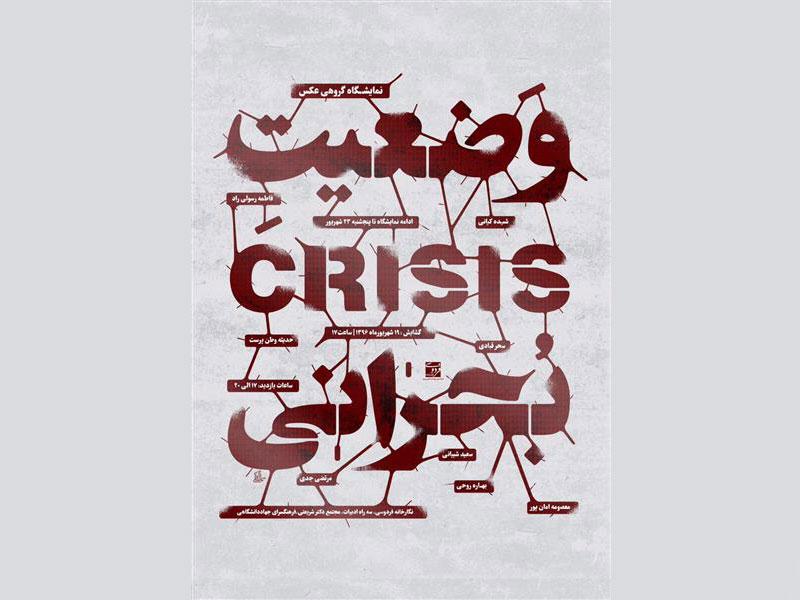«وضعیت بحرانی» در مشهد