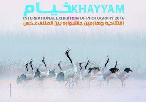 جشنواره عکس خیام مجله عکس نوریاتو