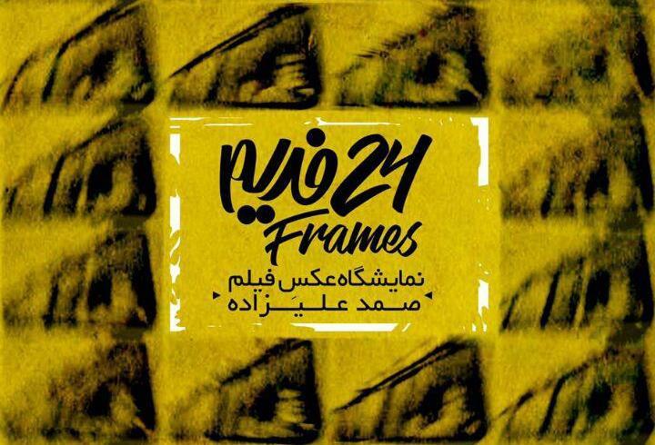 نمایشگاه ۲۴ فریم در تبریز برگزار میشود