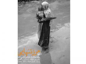 مرز تنهایی مجله عکس نوریاتو