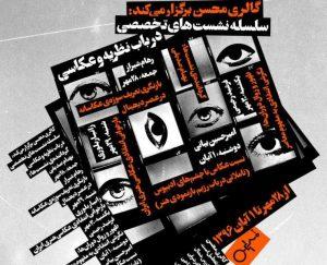 گالری محسن مجله عکس نوریاتو