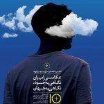 نشست ایده پردازی در عکاسی مستند مجله عکس نوریاتو