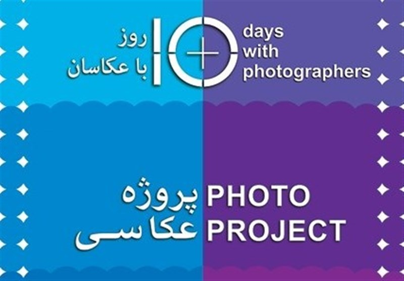 برنامههای دو روز اول همایش «۱۰ روز با عکاسان»
