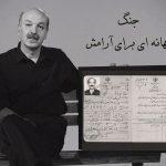 بهرام محمدی فرد مجله عکس نوریاتو