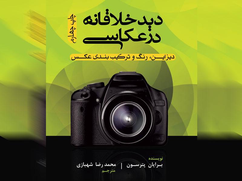 روشهایی برای عکاسی خلاقانه