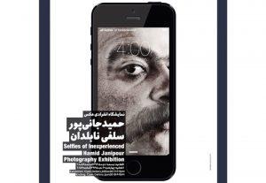 حمید جانی پور مجله عکس نوریاتو