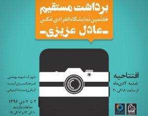 عادل عزیزی مجله عکس نوریاتو