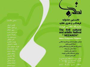 نخستین جشنواره فرهنگی و هنری نظاره