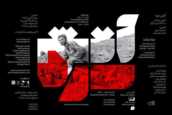 «آتش سرد»؛ نمایش عکسهای دیده نشده از جنگ عراق علیه ایران