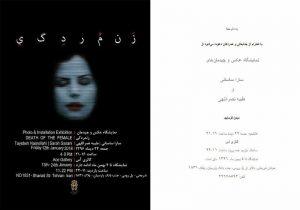 زن مردگی مجله عکس نوریاتو