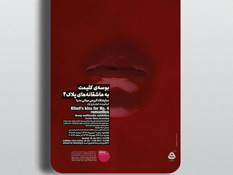 گالری دنا میزبان «بوسه کلیمت به عاشقانه های پلاک۴» شد