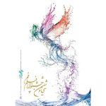 جشنواره فیلم فجر مجله عکس نوریاتو