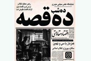 مجتبی حیدری مجله عکس نوریاتو