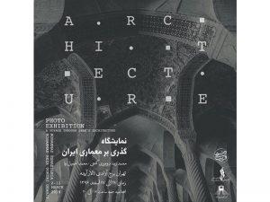 گذری بر معماری ایران مجله عکس نوریاتو