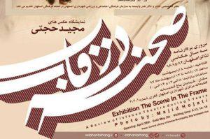 مجید حجتی مجله عکس نوریاتو