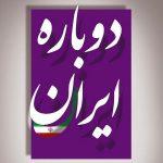 نمایشگاه عکس دوباره ایران مجله عکس نوریاتو