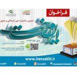 جشنواره ایران ساخت مجله عکس نوریاتو