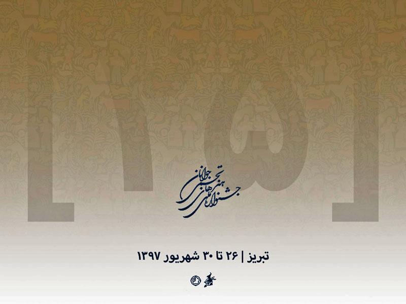 جشنواره تجسمی جوانان مجله عکس نوریاتو