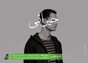 ثنا ذوالفقاری مجله عکس نوریاتو