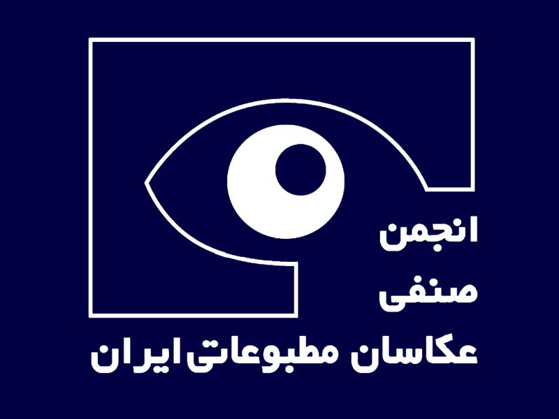 کاندیداهای هیات مدیره و بازرسان انجمن صنفی عکاسان مطبوعاتی معرفی شدند