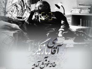 نمایشگاه عکس عزت الله انتظامی مجله نوریاتو