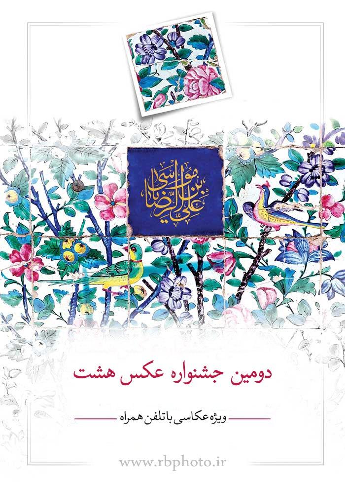 جشنواره عکس هشت مجله نوریاتو