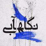 جشنواره عکس نگاه آبی مجله نوریاتو