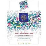 علی ثابتنیا جشنواره عکس «هشت» مجله نوریاتو