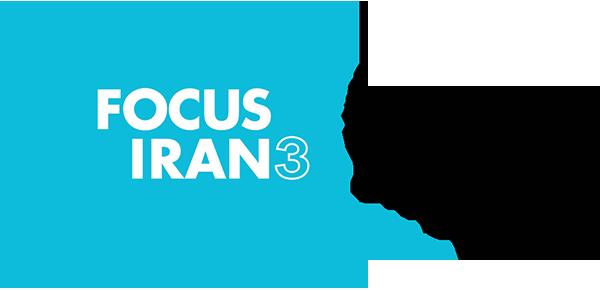 فراخوان مسابقه عکس و فیلم معاصر Focus Iran 3