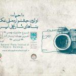 جشنواره عکس احیا مجله نوریاتو
