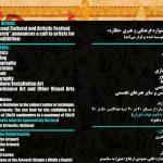 جشنواره فرهنگی هنری نظاره مجله نوریاتو