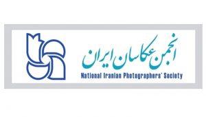 انجمن عکاسان ایران مجله نوریاتو