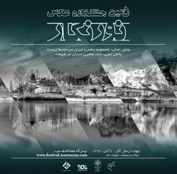 فراخوان پنجمین جشنواره عکس نورنگار منتشر شد