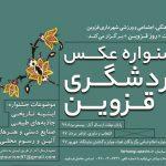 جشنواره عکس گردشگری قزوین مجله نوریاتو