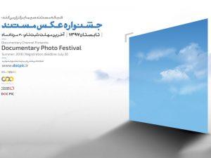 جشنواره عکس مستند مجله نوریاتو