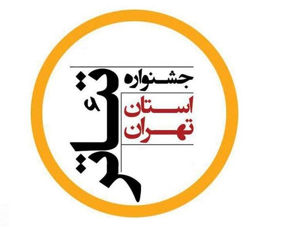 فراخوان مسابقه عکاسی جشنواره تئاتر استان تهران