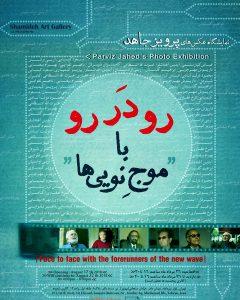 پرویز جاهد مجله نوریاتو