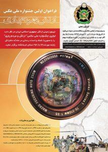 فراخوان مسابقه عکس ارتش و مردم یاری مجله نوریاتو