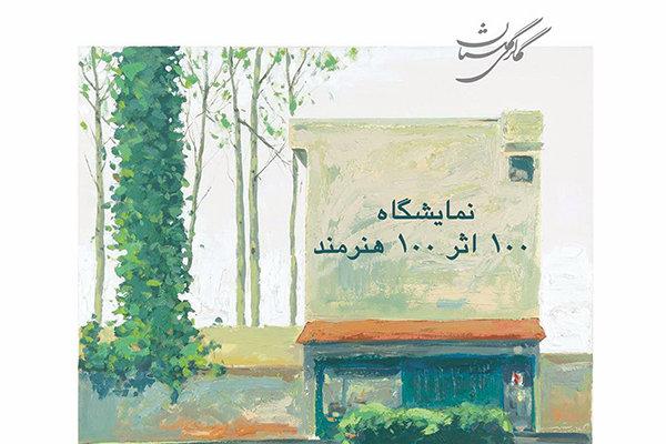 صد اثر صد هنرمند گالری گلستان مجله نوریاتو