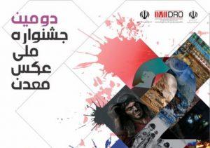 جشنواره عکس معدن مجله نوریاتو