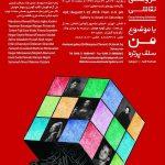 سلف پرتره گالری آتشزاد مجله نوریاتو